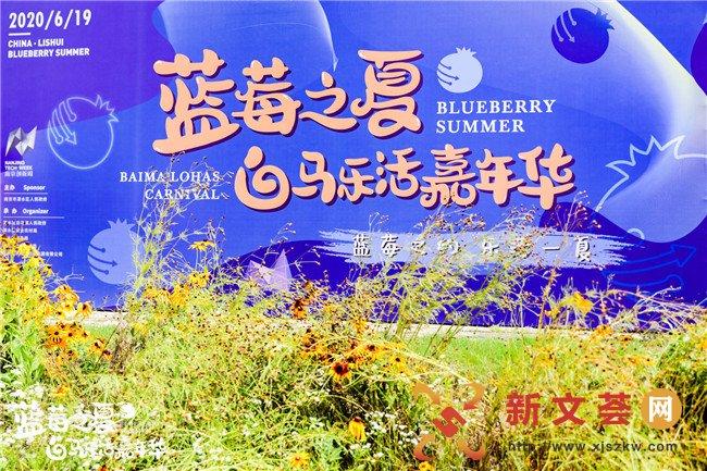 """""""藍莓之夏""""白馬樂活嘉年華火熱開幕"""