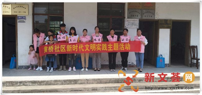 """南京江宁黄桥社区新时代文明实践活动:""""浓情"""