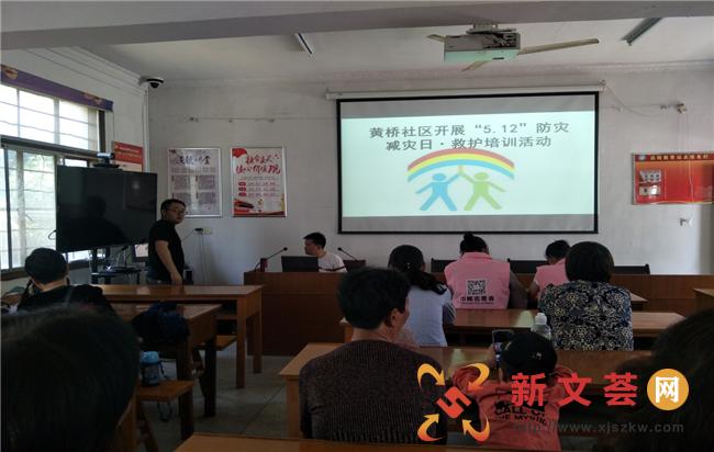 """南京江宁黄桥社区新时代文明实践:开展""""5.12"""