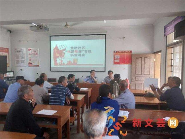 南京江宁黄桥社区开展扫黑除恶宣传讲座:扫黑