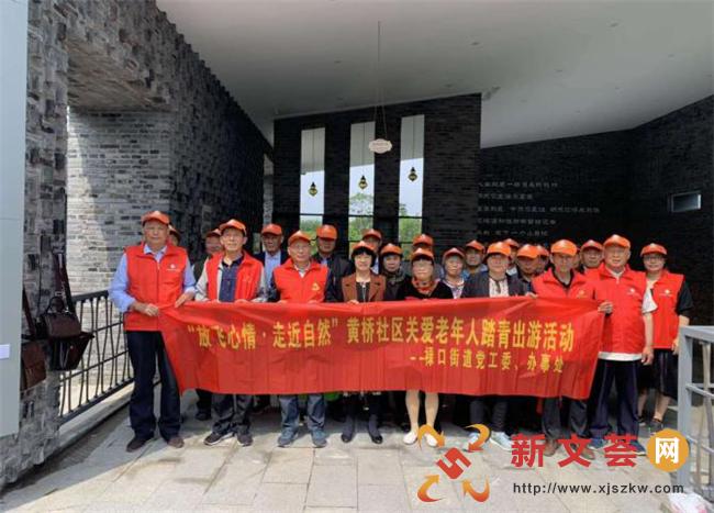 黄桥社区开展新时代文明实践关爱老年人踏青