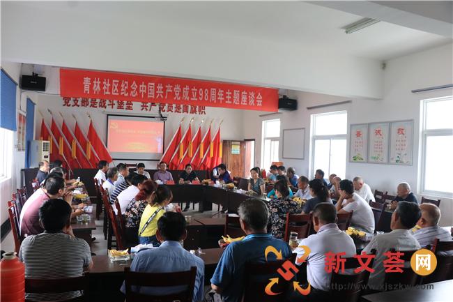 南京江寧青林社區開展紀念中國共產黨成立98