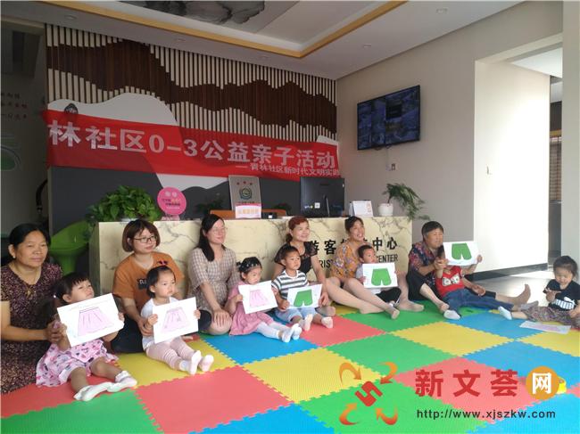 新時代文明實踐|南京江寧青林社區開展0-3公
