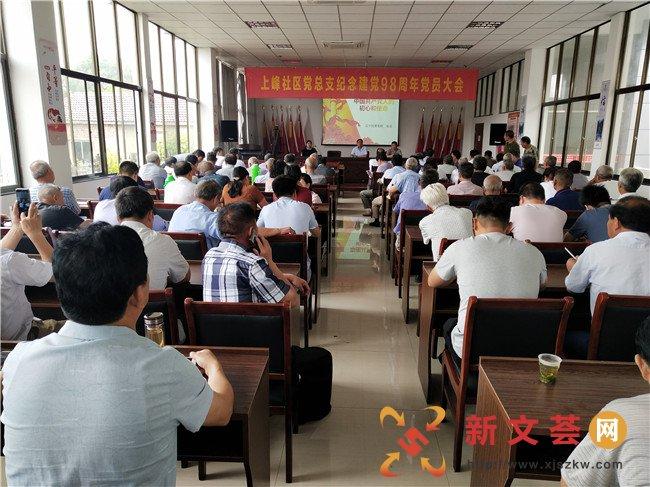 新時代文明實踐|南京江寧上峰社區開展紀念