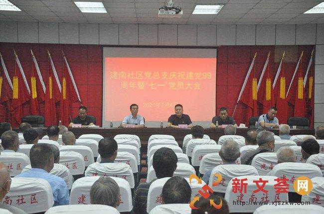 南京江寧麒麟街道建南社區召開慶祝建黨99周