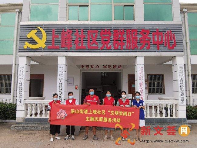 新時代文明實踐|南京江寧上峰社區志愿服務