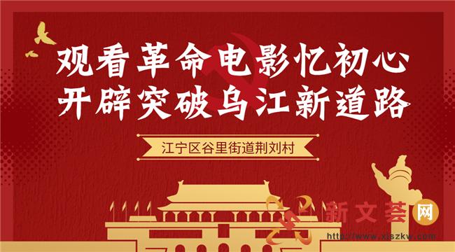 青木課堂|南京江寧荊劉村:觀看革命電影  傳