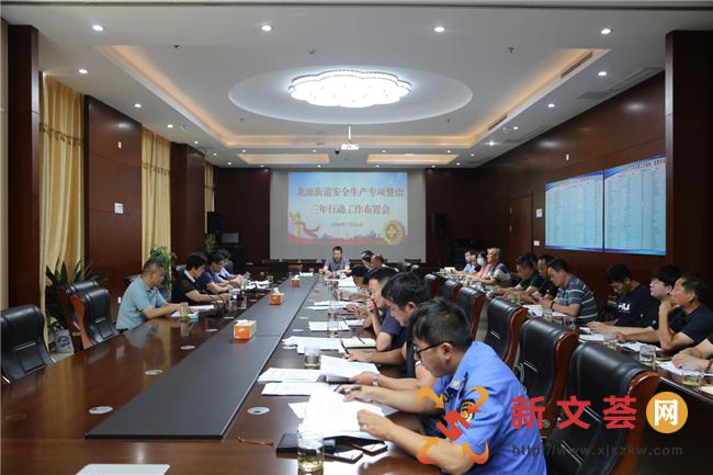 南京六合龙池街道召开安全生产专项整治三年行动工作布置会