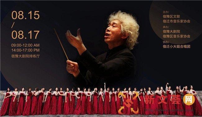 著名指挥家吕晓一来宿授课 宿迁小大姐合唱团用歌声送来夏日清凉