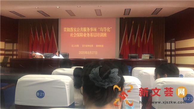 南京六合雄州街道便民服务中心开展基层人员人社业务培训活动