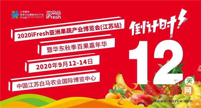 2020iFresh亞洲果蔬產業博覽會(江蘇站)暨華東