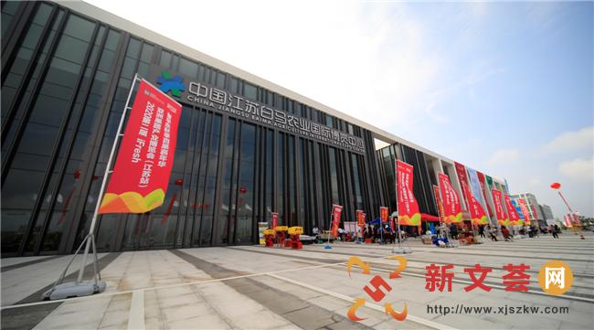 2020年第二屆亞果會江蘇站南京白馬盛大開幕