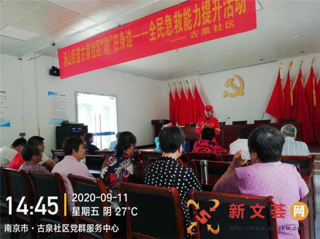 新時代文明實踐|南京江寧湯山街道古泉社區開
