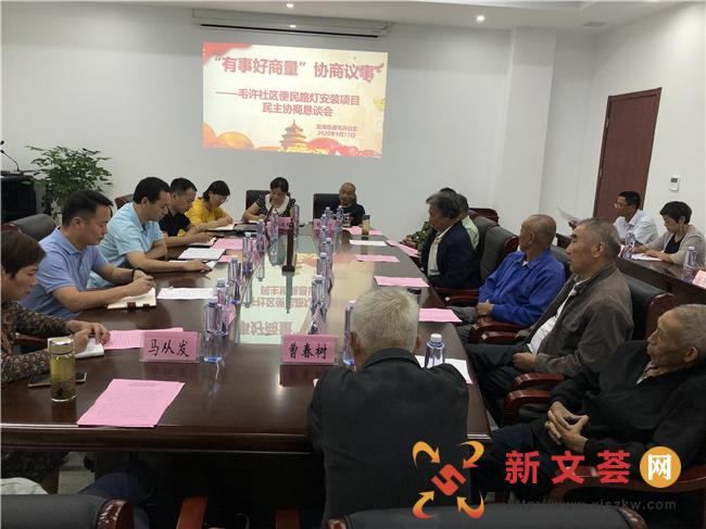 """南京六合龙池街道毛许社区召开""""有事好商量"""" 基层民主协商会议"""