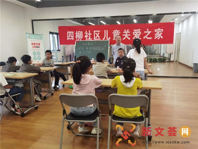 南京六合龙池街道四柳社区校外辅导站开课啦
