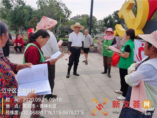 新时代文明实践|南京江宁青林社区开展垃圾分类宣传服务