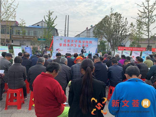 南京六合竹镇镇开展《南京市生活垃圾管理条例》公开课