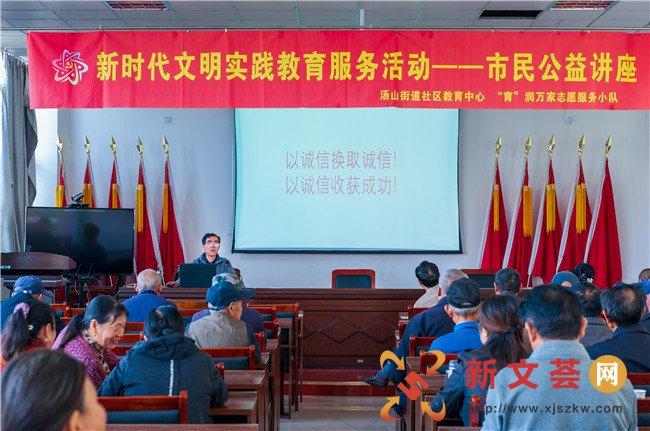 新时代文明实践|南京江宁汤山街道上峰社区开展诚信道德学习讲座