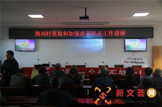 理论宣讲丨荆刘村开展重视和加强意识形态工作讲座