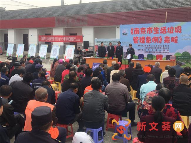 南京六合龙袍街道举办《南京市生活垃圾管理条例》宣传活动