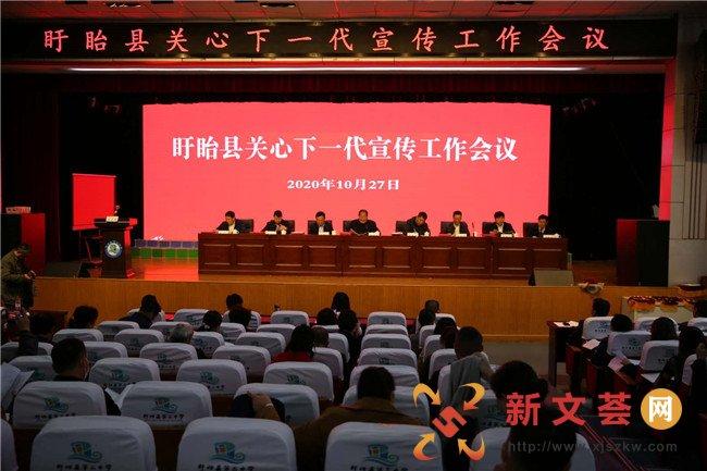 盱眙县关心下一代宣传工作会议召开