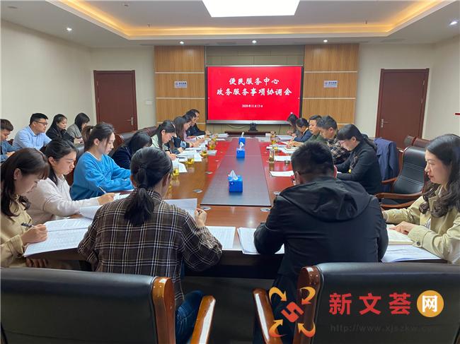 南京市六合区龙池街道组织召开政务服务事项落实推进会