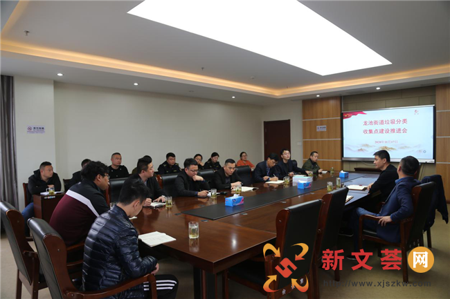 南京六合龙池街道召开垃圾分类收集点建设推进会