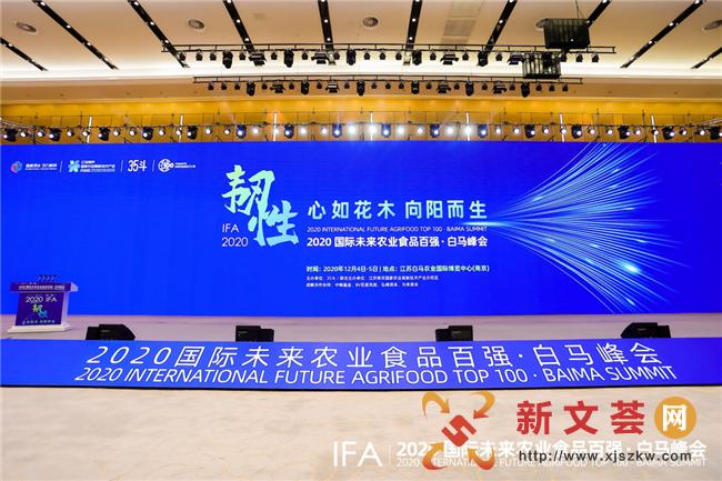 2020国际未来农业食品百强・白马峰会在宁举