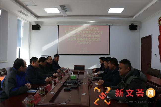 南京江宁汤山街道古泉社区:党建引领筑堡垒   支部共建激活力