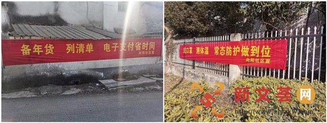 南京江宁谷里街道向阳社区:防疫横幅迎风飘  居民意识更提高