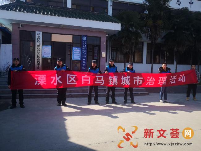 """南京溧水白马镇:""""城管+志愿者""""模式  开启城市治理新格局"""