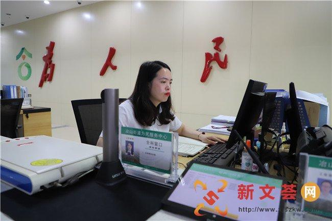 南京六合冶山街道为民服务中心:办事不跑路   便民服务有温度