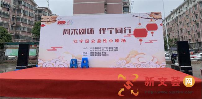 南京江宁秣陵街道家园社区:周末剧场  伴宁同行