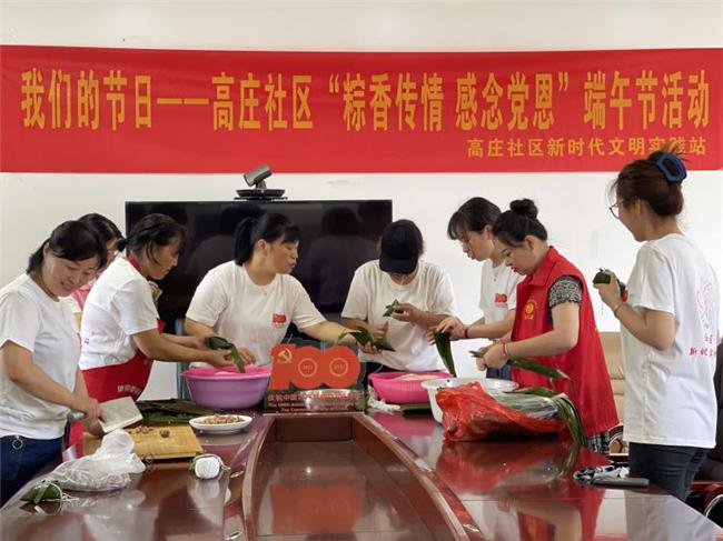 我们的节日|南京江宁汤山街道高庄社区:粽香传情  感念党恩