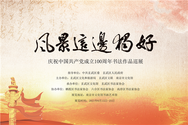 """""""风景这边独好""""玄武区庆祝中国共产党成立100周年书法作品展开幕"""