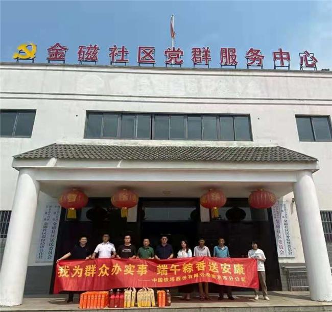 南京六合竹镇镇金磁社区端午节前走访慰问困难群众