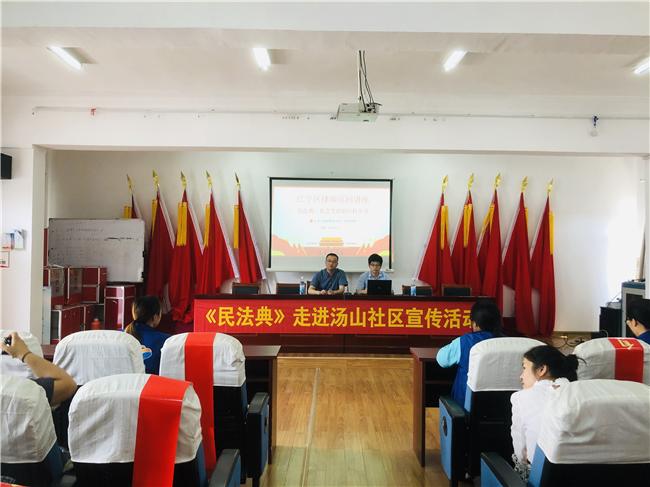 《民法典》宣讲走进南京江宁汤山社区
