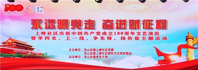 南京江宁汤山街道上峰社区:永远跟党走 奋进新征程